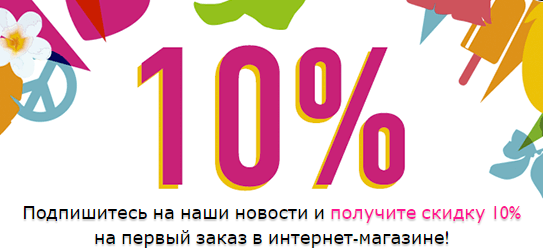 Акции THE BODY SHOP в Сельцо